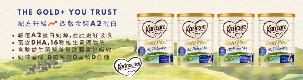 Karicare Gold Infant Formula